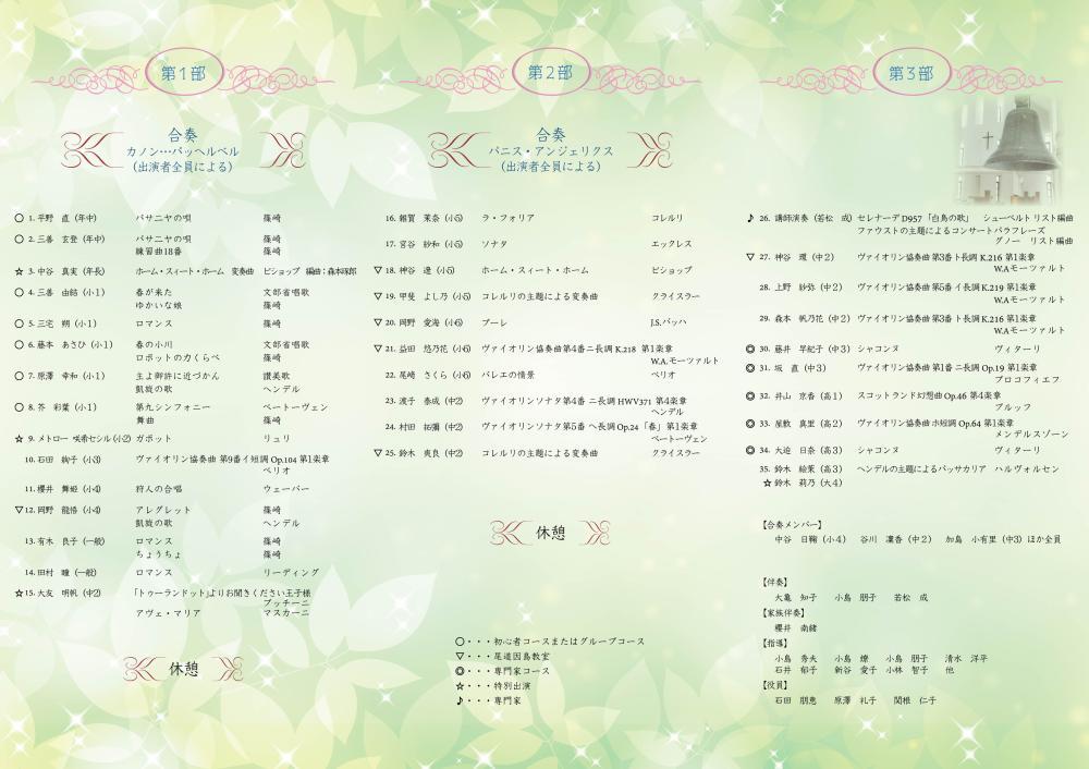 弓の会プログラム_裏(内)