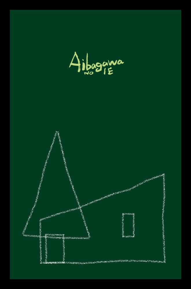 藍場川の家ショップカード54・85