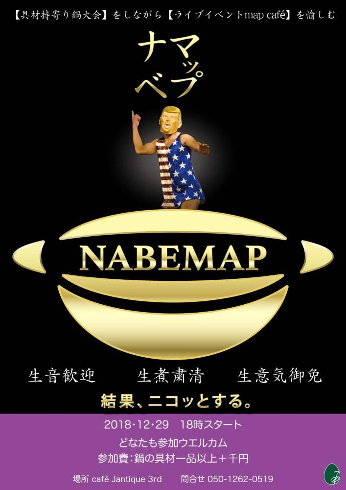 map cafe 181229